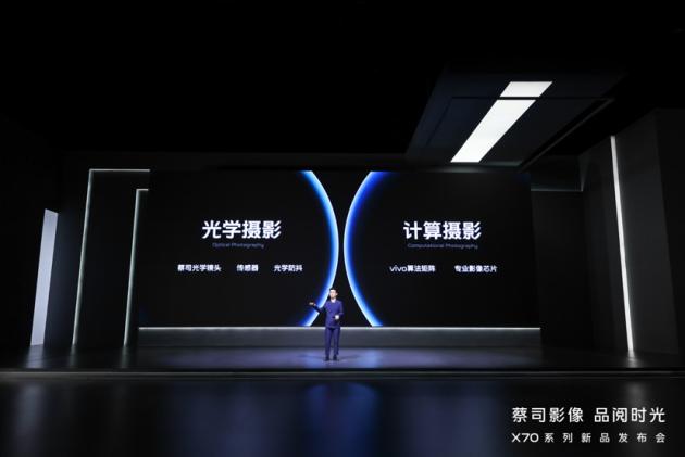 蔡司影像,品阅时光,vivo X70系列发布开启手机摄影新赛道